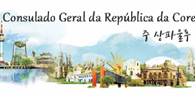 Consulado Geral da Coreia promove seminário sobre Acordo com Mercosul